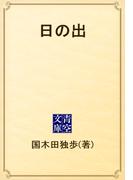 日の出(青空文庫)