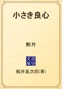 小さき良心 断片(青空文庫)