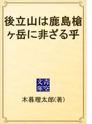 後立山は鹿島槍ヶ岳に非ざる乎(青空文庫)