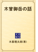木曾御岳の話(青空文庫)