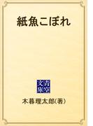 紙魚こぼれ(青空文庫)