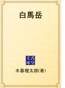 白馬岳(青空文庫)