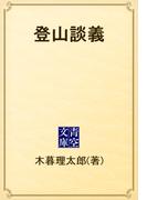 登山談義(青空文庫)