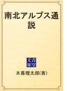 南北アルプス通説(青空文庫)