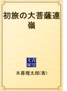 初旅の大菩薩連嶺(青空文庫)