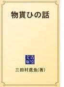 物貰ひの話(青空文庫)