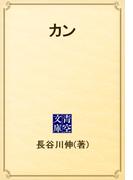 カン(青空文庫)