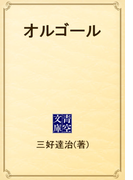 オルゴール(青空文庫)