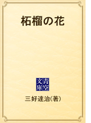 柘榴の花(青空文庫)
