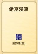 銷夏漫筆(青空文庫)