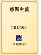 感傷主義 X君とX夫人(青空文庫)