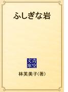 ふしぎな岩(青空文庫)