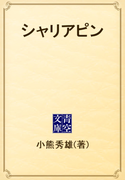 シャリアピン(青空文庫)