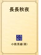 長長秋夜(青空文庫)