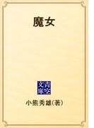 魔女(青空文庫)
