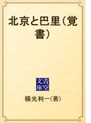 北京と巴里(覚書)(青空文庫)