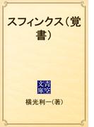 スフィンクス(覚書)(青空文庫)