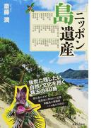 ニッポン島遺産 後世に残したい自然・文化を抱く40島
