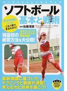 ソフトボール基本と戦術 (パーフェクトレッスンブック)(PERFECT LESSON BOOK)