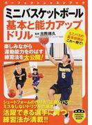 ミニバスケットボール基本と能力アップドリル