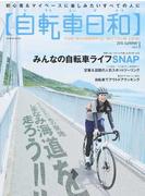 自転車日和 FOR WONDERFUL BICYCLE LIFE! vol.41(2016summer) ぜったい行きたいあの聖地しまなみ海道を走ろう!