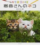 岩合さんのネコ ぬり絵BOOK