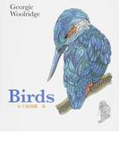鳥 (ぬり絵図鑑)