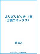 よりどりビッチ (富士美コミックス)