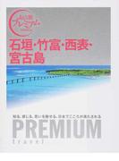 石垣・竹富・西表・宮古島 (おとな旅プレミアム)