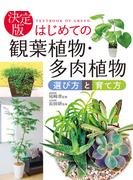 【期間限定価格】決定版 はじめての観葉植物・多肉植物 選び方と育て方