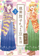 腹黒舞子さんとの京生活(3)(バンブーコミックス 4コマセレクション)