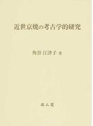 近世京焼の考古学的研究