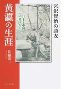 宮沢賢治の詩友・黄瀛の生涯 日本と中国二つの祖国を生きて