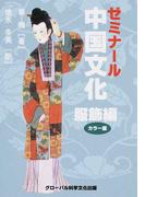 ゼミナール中国文化 カラー版 服飾編