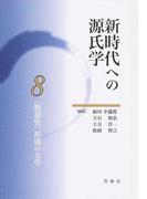 新時代への源氏学 8 〈物語史〉形成の力学