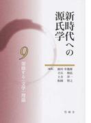 新時代への源氏学 9 架橋する〈文学〉理論
