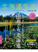 北海道生活 2016年6-7月号