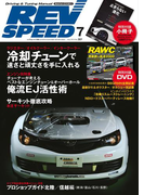 REV SPEED 2016年7月号(REV SPEED)