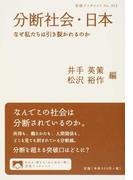 分断社会・日本 なぜ私たちは引き裂かれるのか (岩波ブックレット)(岩波ブックレット)