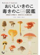おいしいきのこ毒きのこハンディ図鑑 北海道から沖縄まで、各地のきのこ365種を紹介