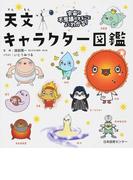 天文キャラクター図鑑 宇宙の不思議がまるごとよくわかる!