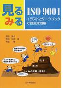 見るみるISO 9001 イラストとワークブックで要点を理解