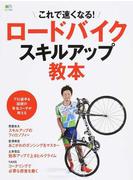 ロードバイクスキルアップ教本 これで速くなる!