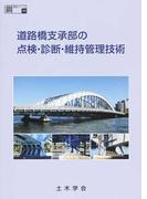 道路橋支承部の点検・診断・維持管理技術 (鋼構造シリーズ)
