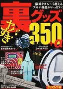 ヤバすぎ裏グッズ350+α 限界をラクラク突破!ズルい商品カタログ (三才ムック)(三才ムック)