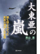 大東亜の嵐 誰も語らなかった真実の満州と日本軍