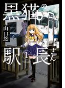 【全1-3セット】黒猫の駅長さん(バンブーコミックス 4コマセレクション)