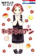 【全1-3セット】和菓子のアン(花とゆめコミックス)