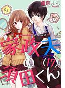 【1-5セット】家政夫の須田くん(17)(絶対零度X!)