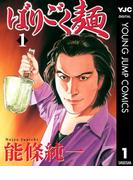 【全1-4セット】ばりごく麺(ヤングジャンプコミックスDIGITAL)